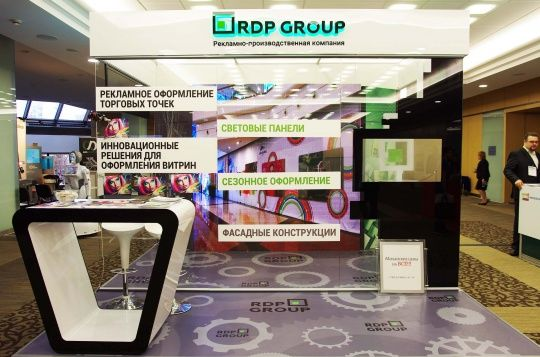 Стенд RDP Group
